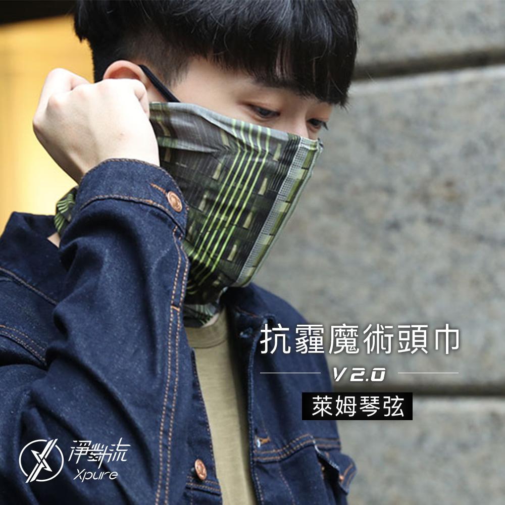 【Xpure淨對流】抗PM2.5魔術頭巾V2.0版【萊姆琴弦】
