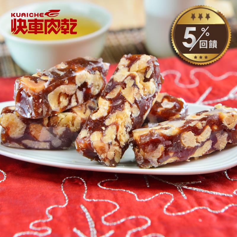 【快車肉乾】 H10南棗核桃糕 (130g/包)◎5/1-5/31全店5%回饋◎