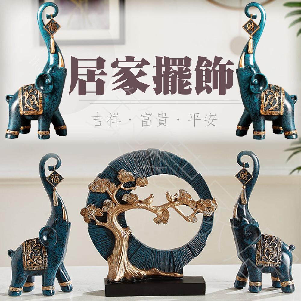 台北現貨當日出招財納福象 大象擺飾 大象 陶瓷大象 擺件 招財 貴人 擺飾 裝飾 客廳 喬遷