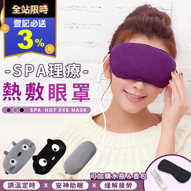 USB可調溫定時熱敷眼罩