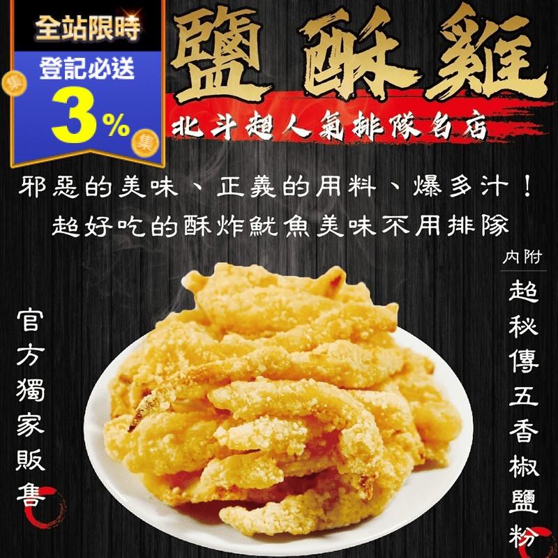 【拌伴餐飲】龍鹽酥雞鎮店之寶酥炸真魷魚10入組(400g/包-內附招牌五香灑粉)