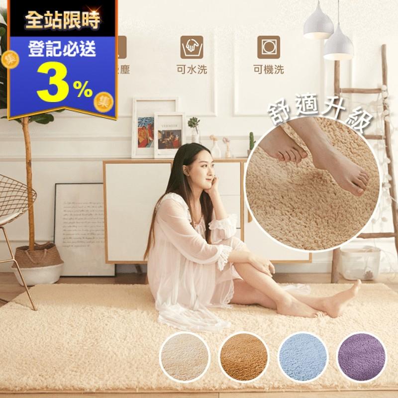棉柔羊羔絨地毯