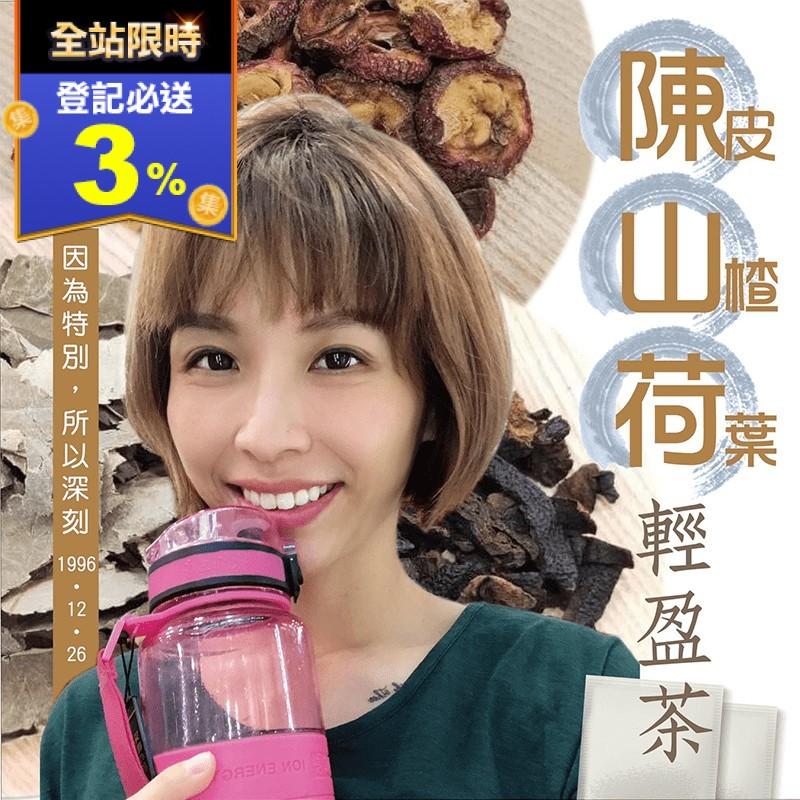 【百年老舖和春堂】陳山荷加強版輕盈茶包(10包/份x5份)