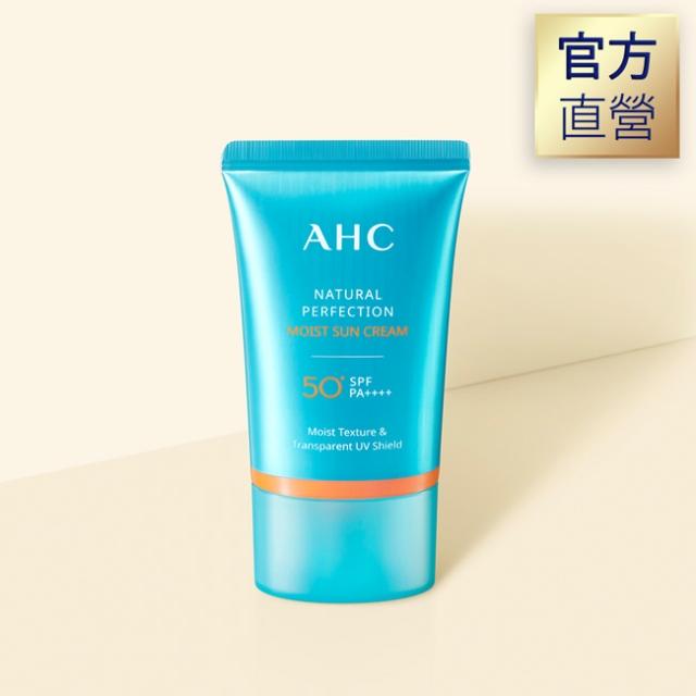 AHC 超水感完美保濕防曬乳 50g SPF50+/PA++++