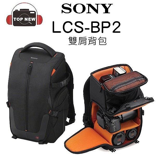 SONY LCS-BP2 時尚 雙肩 背包 ※內附防水雨套,可防塵、防潑水 後背包 BP2