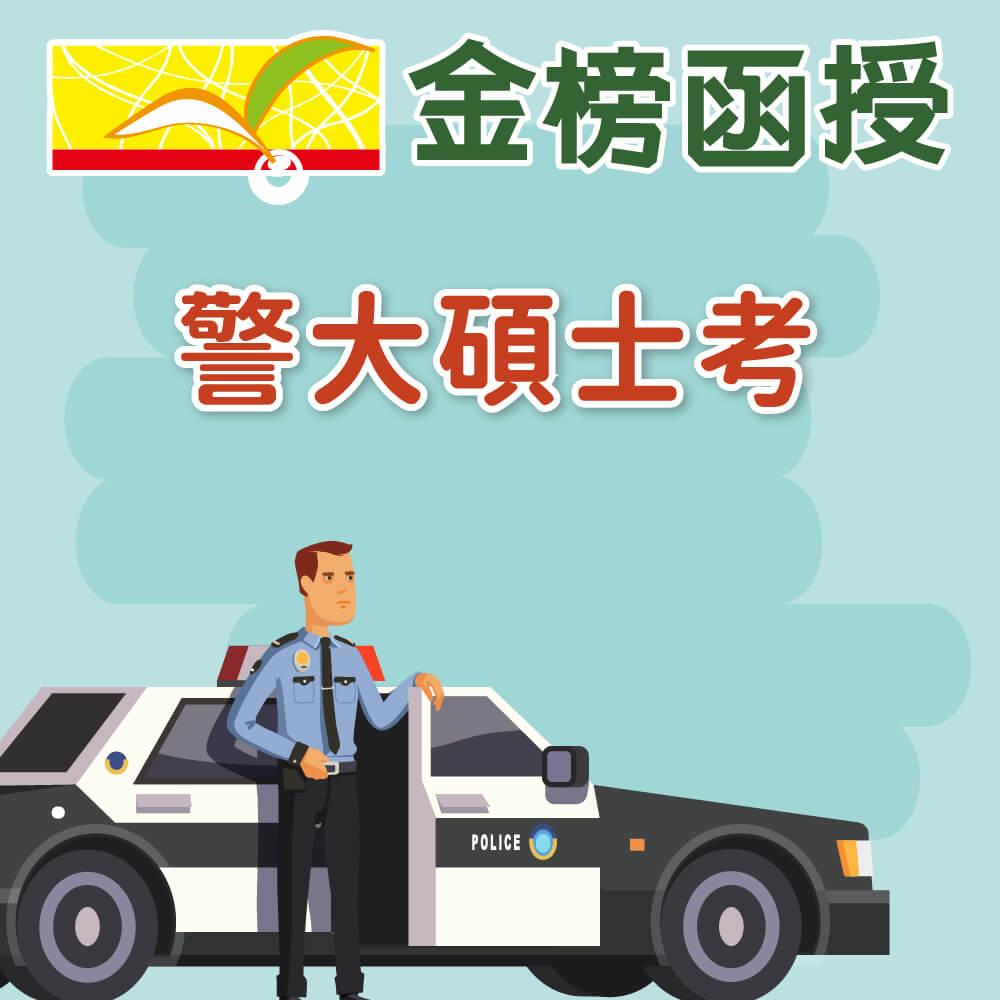 110金榜函授/行政法/陳治宇/單科/警大碩士考/法律學研究所