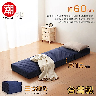 C est Chic_二代目日式三折獨立筒彈簧床墊-幅60cm(加厚)-藍 W60*D188*H15 cm