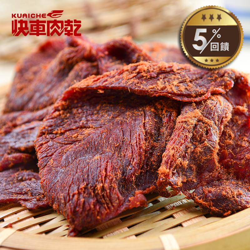 【快車肉乾】 B9果汁牛肉乾 (165g/包)◎5/1-5/31全店5%回饋◎