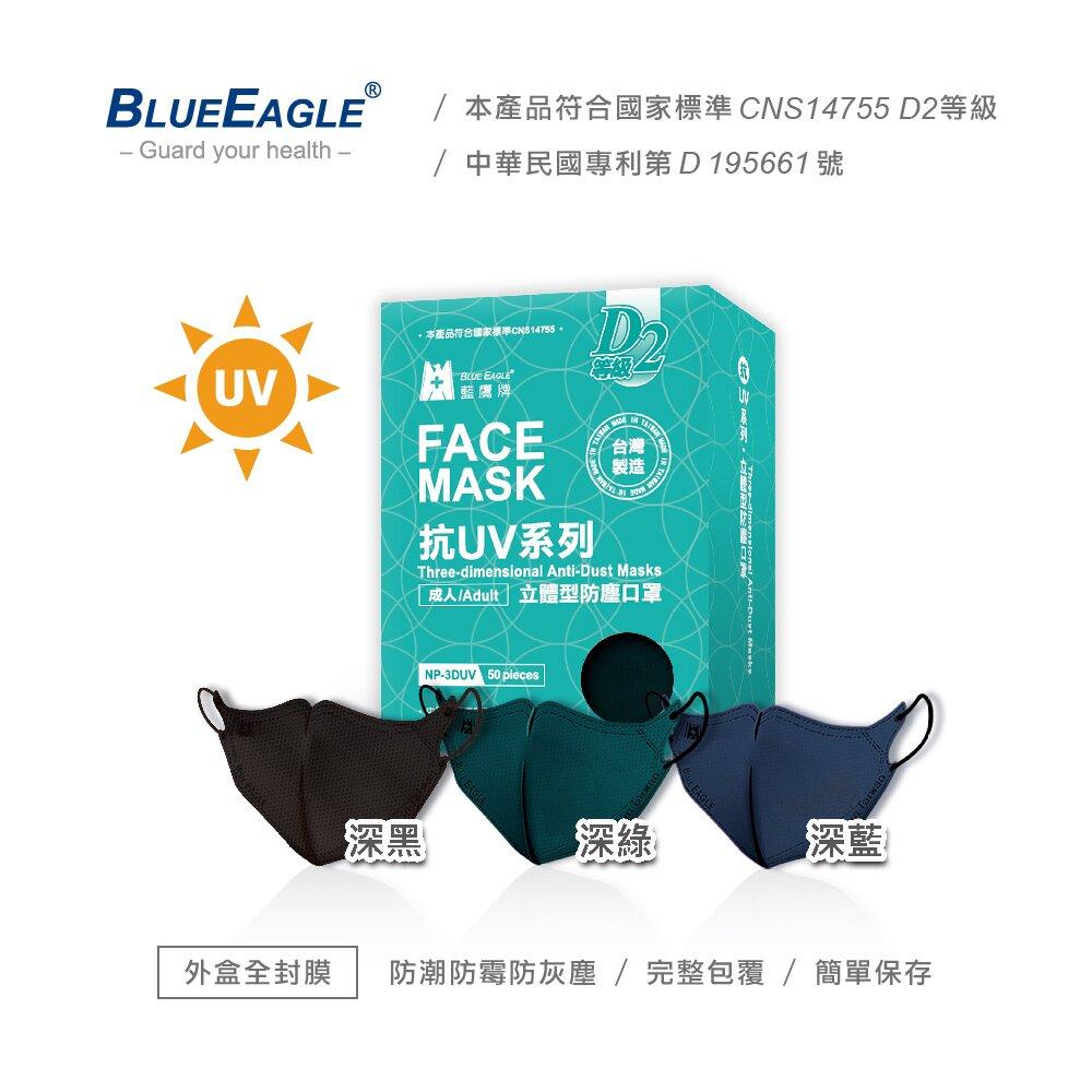 藍鷹牌 台灣製 成人立體型防塵口罩 五層防護抗UV款 50片x3盒 (深黑/深藍/深綠)