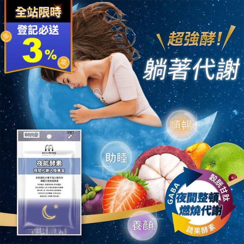 【MIHONG】夜能酵素-夜間入睡-代謝+美容