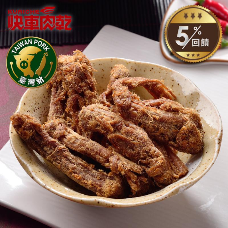 【快車肉乾】 A20招牌微辣大肉條(120g/包)◎5/1-5/31全店5%回饋◎