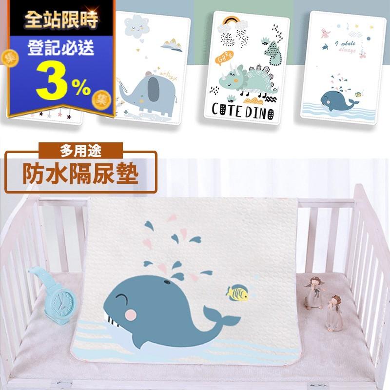 童趣寶寶隔尿墊 透氣防水墊 生理期產褥墊 老人護理保潔墊
