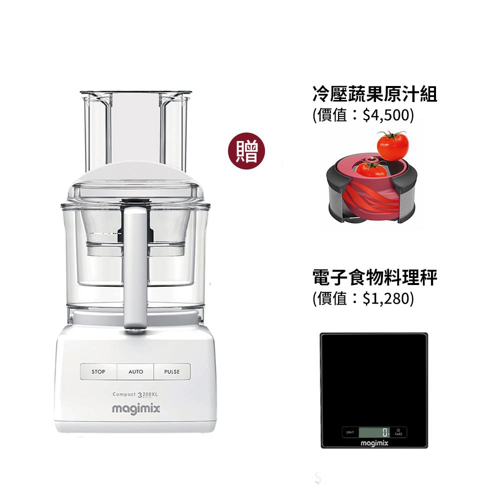 【小超跑超值組】magimix食物處理機3200XL璀璨白(送冷壓果汁配件+Magimix 電子食物料理秤)