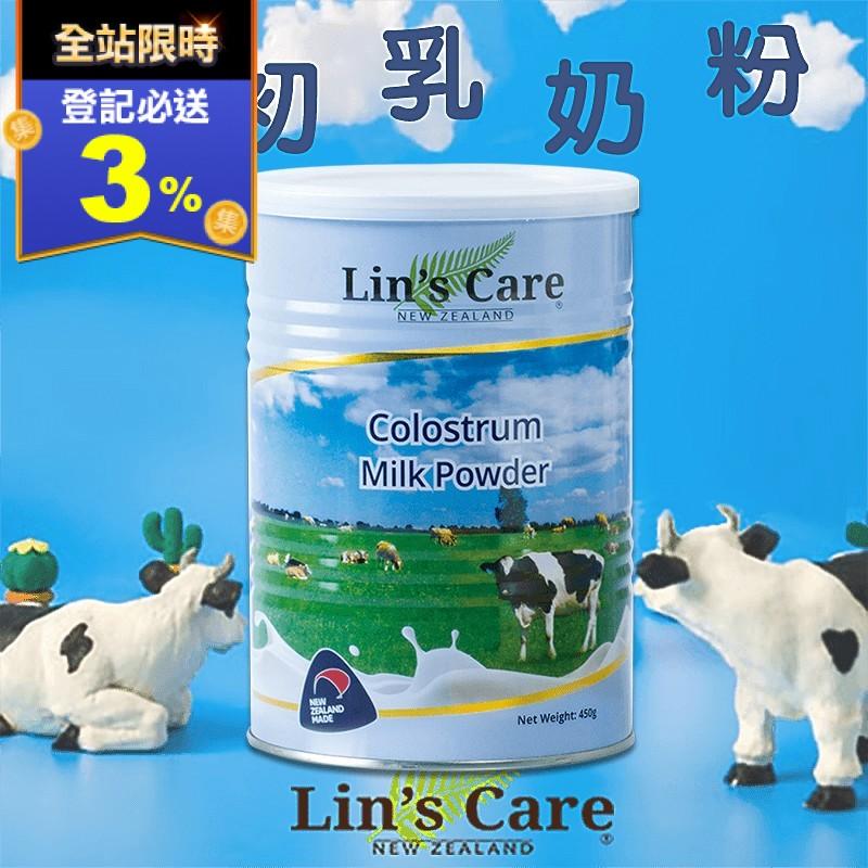 【Lin's Care】紐西蘭高優質初乳奶粉