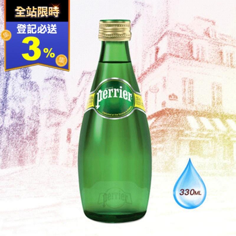 【Perrier 沛綠雅】氣泡天然礦泉水