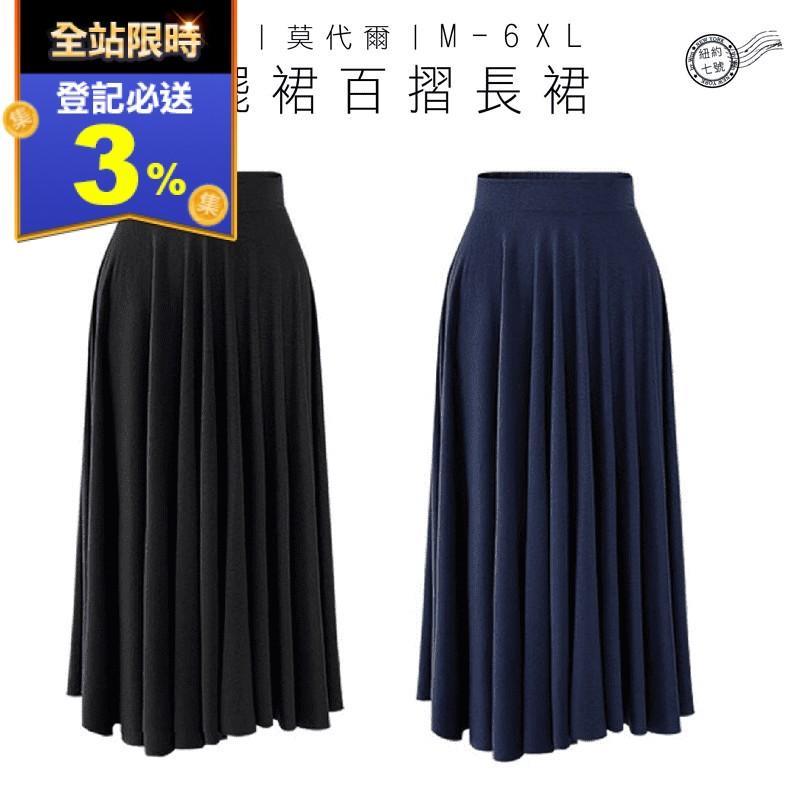大尺碼莫代爾寬鬆大擺裙百摺長裙