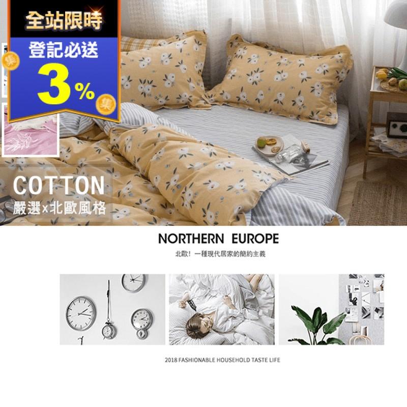200織 嚴選北歐100%棉鋪棉兩用被床包組