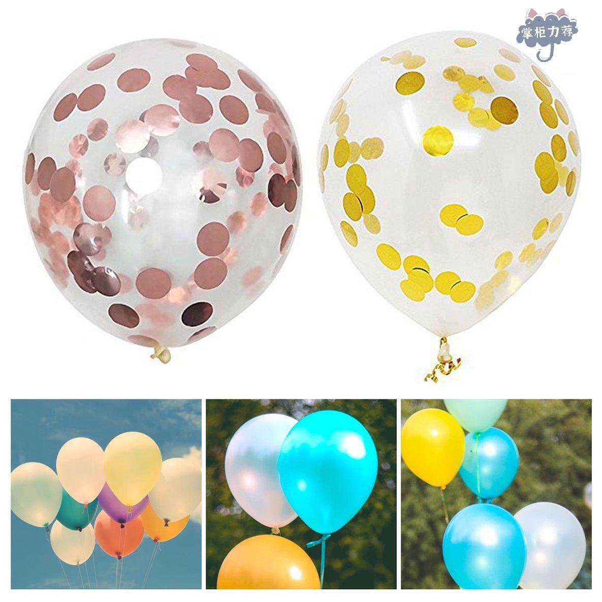 【全館免運】乳膠亮片五彩紙屑氣球派對氣球透明派對裝飾