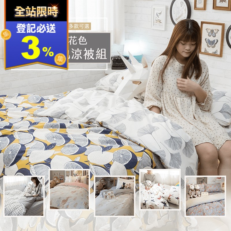 Anna Home 單人床包+涼被三件組 四季磨毛布 台灣製造