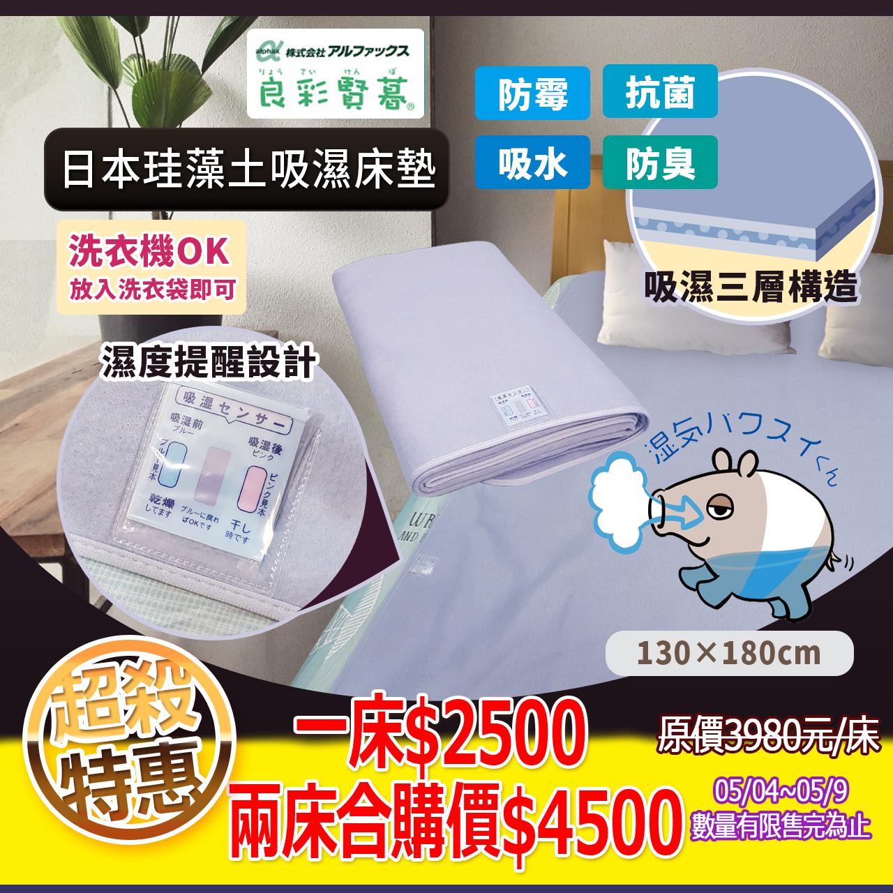 《HOYA-Life日本生活館》日本 良彩賢暮 珪藻土吸濕床墊 B型矽膠 除臭 防霉 內墊