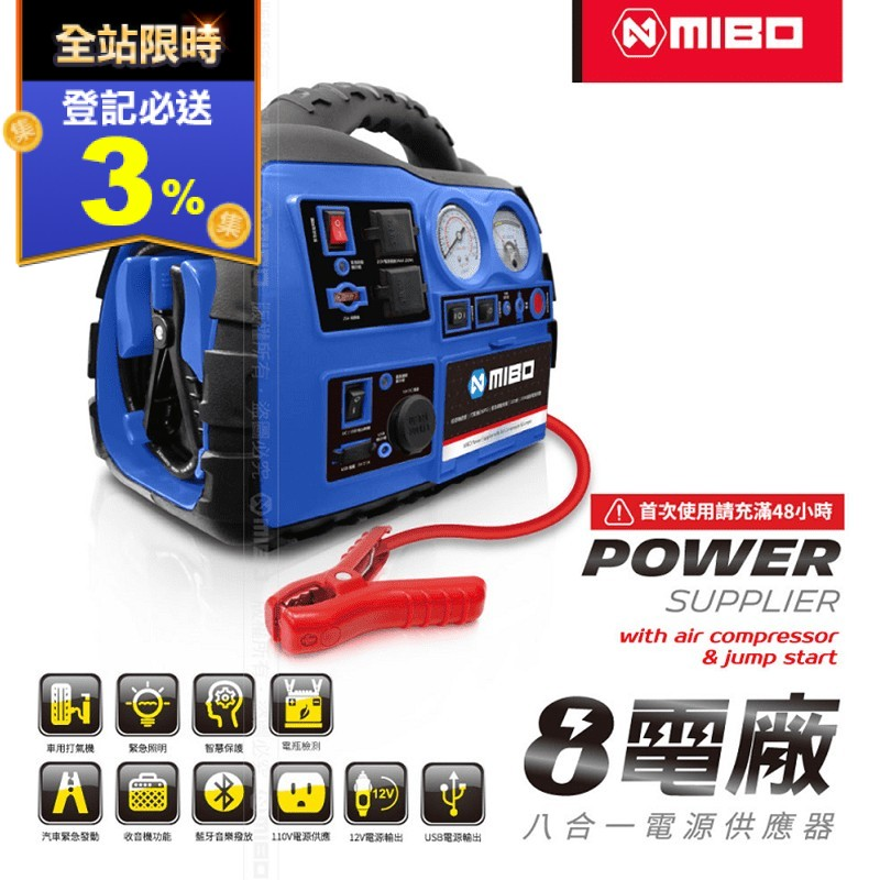 【MIBO 米寶】8電廠 八合一電源供應器 救車、電源、打氣、照明、藍牙喇叭