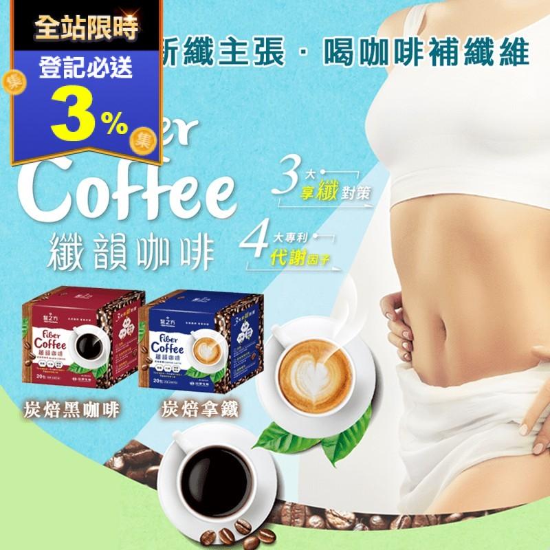 【台塑生醫】纖韻咖啡食品-炭焙黑咖啡/炭焙拿鐵