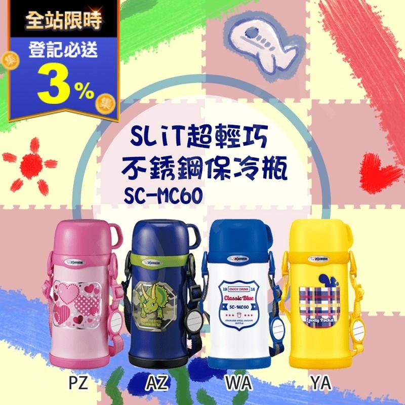 【象印】0.6L童用不鏽鋼真空保溫瓶(SC-MC60 兒童水壺)