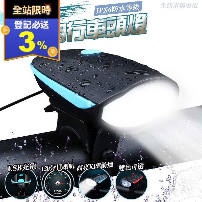 [趣嘢]X02自行車頭燈 大燈+喇吧 三種燈光模式 五種喇吧音效 EXP燈泡 自