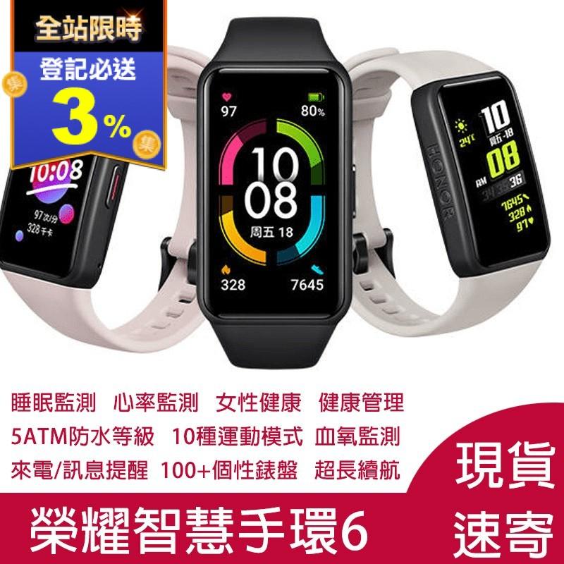 Huawei華為Huawei 華為 榮耀智慧手環6 手環6