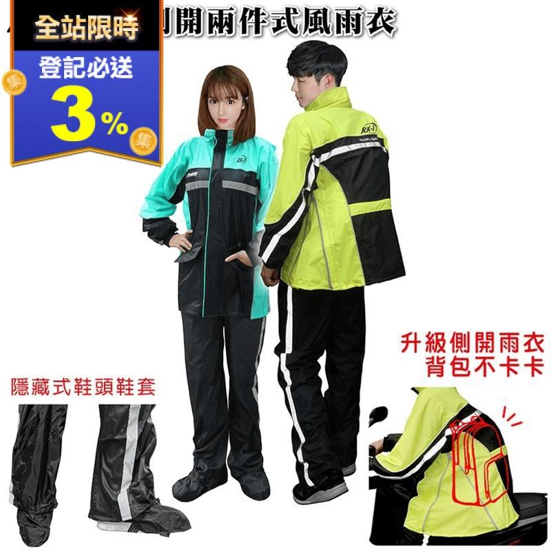 升級側開兩件式雨衣