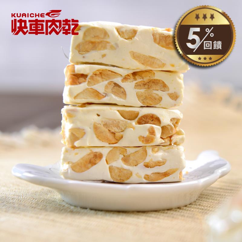 【快車肉乾】 H11純牛軋糖 (285g/包)◎5/1-5/31全店5%回饋◎