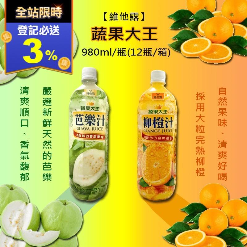 【維他露-蔬果大王】柳橙汁芭樂汁