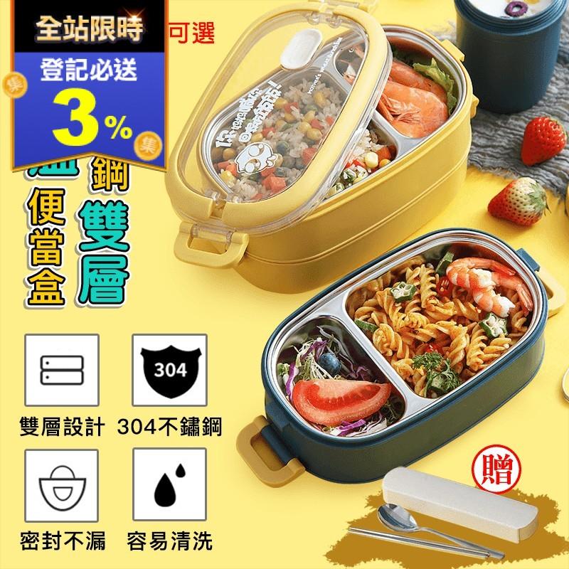 【ANTIAN】日式簡約304不鏽鋼雙層保溫便當盒 便攜可加熱分隔飯盒 學生水果