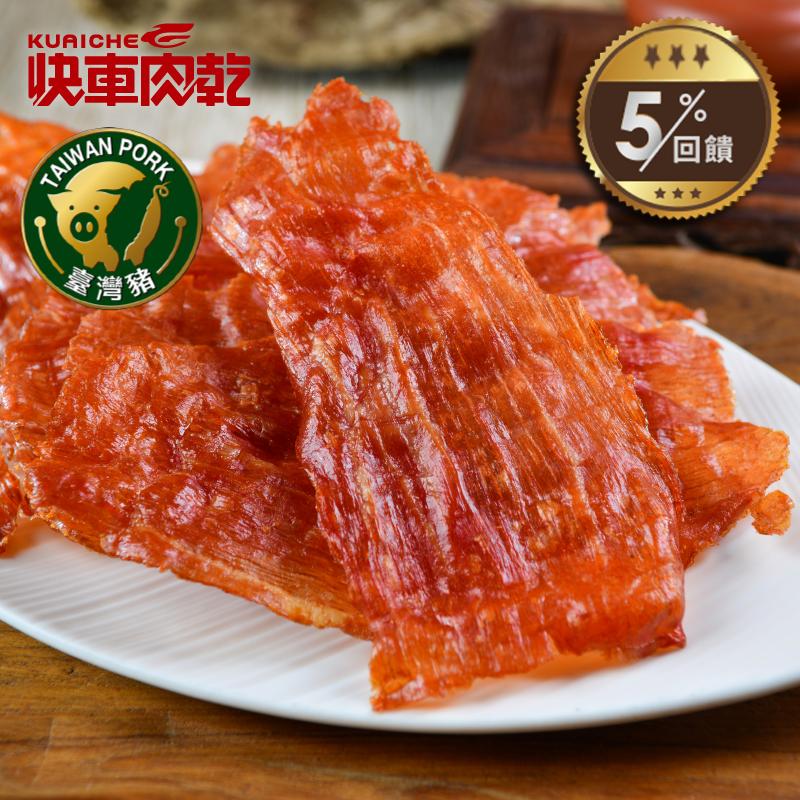 【快車肉乾】 A17蒜味豬肉紙(有嚼勁)(180g/包)◎5/1-5/31全店5%回饋◎