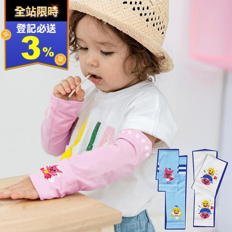 【韓國BABY SHARK】兒童防曬袖套 鯊魚寶寶 兒童袖套 涼感袖套 冰絲袖套