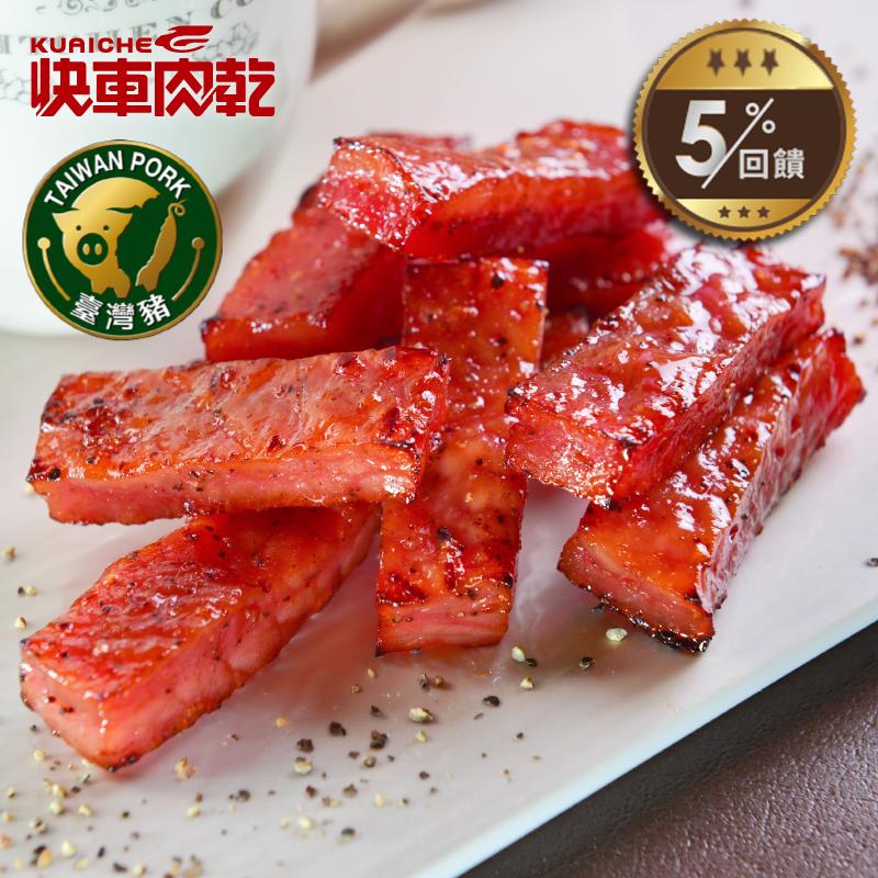 【快車肉乾】 A12招牌特厚黑胡椒豬肉乾(95g/包)◎5/1-5/31全店5%回饋◎