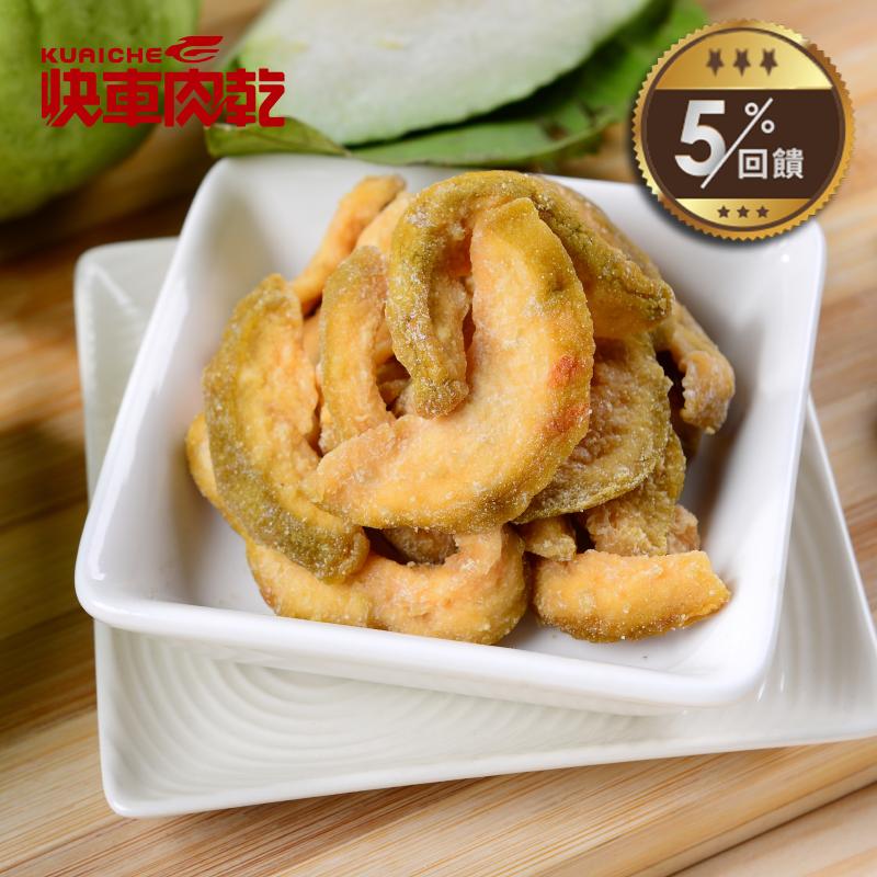 【快車肉乾】 H15台灣芭樂乾  (300g/包)◎5/1-5/31全店5%回饋◎