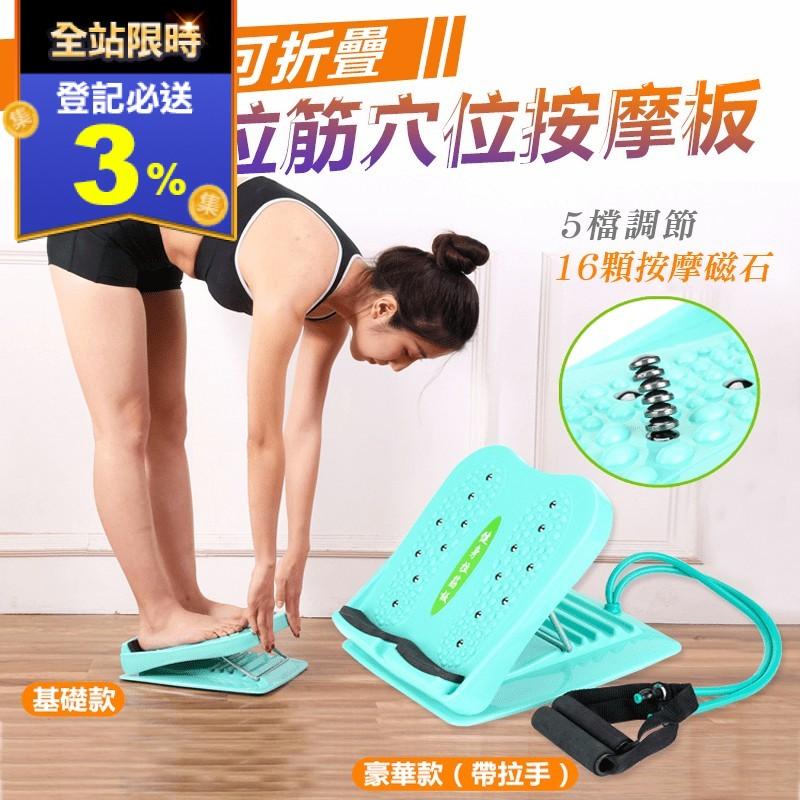 拉筋健身器 拉筋板 多段式折疊易筋板 按摩健身踏板 腳底按摩器 拉伸小腿 平衡板