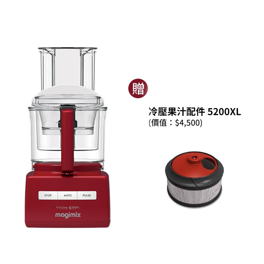 【好評熱銷組】Magimix食物處理機5200XL紅  送Magimix 冷壓果汁配件(5200XL適用) (預計5/20開始出貨)