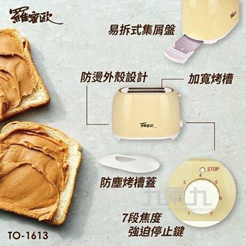 羅蜜歐烤麵包機 TO-1613