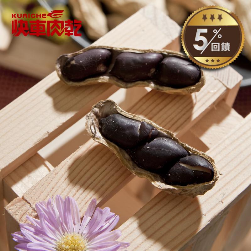 【快車肉乾】 H7黑金剛花生(帶殼) (230g/包)◎5/1-5/31全店5%回饋◎