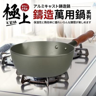 【Quasi】極上鑄造萬用單柄湯鍋20cm/1100ml/1人用(台灣製)