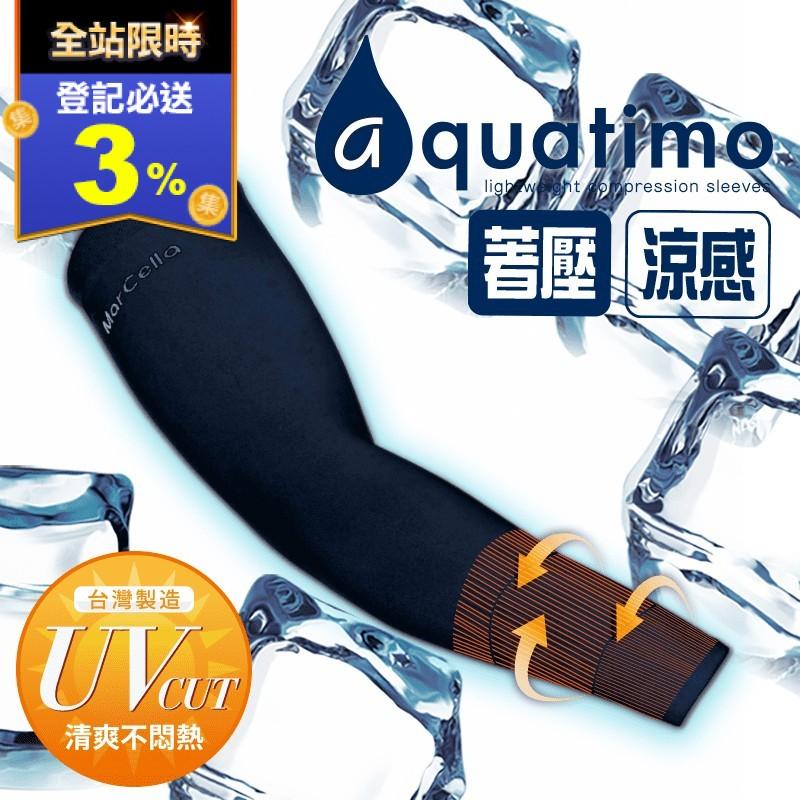 瑪榭台灣製彈性機能防曬袖套