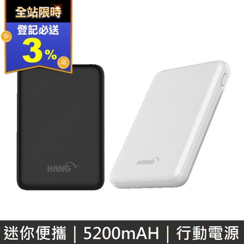 HANG 5200MAH X23 智能迷你行動電源 (粉藍色)