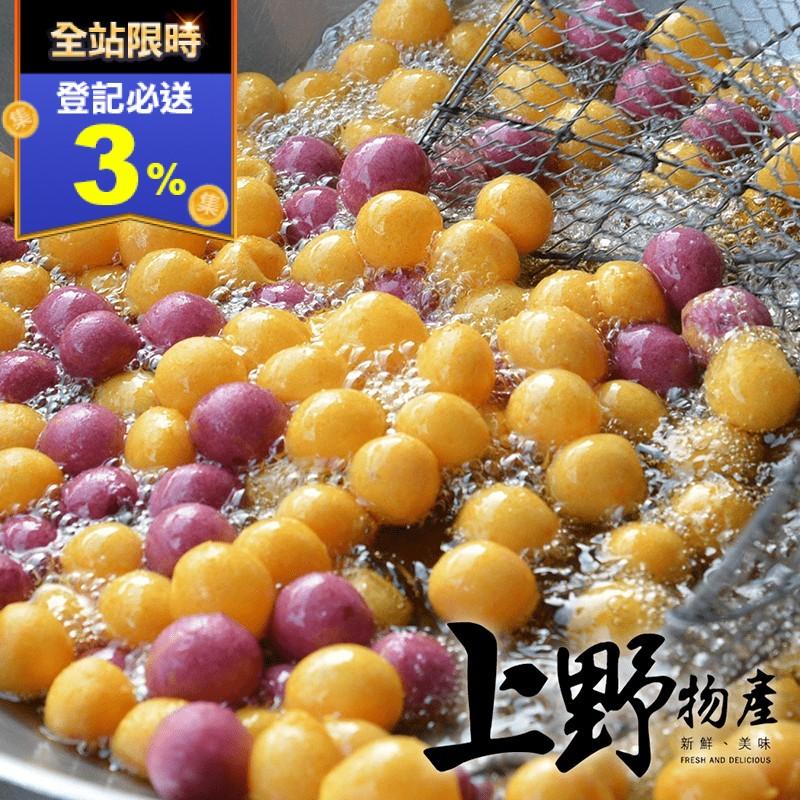 【上野物產】紫心地瓜球-芋頭內餡