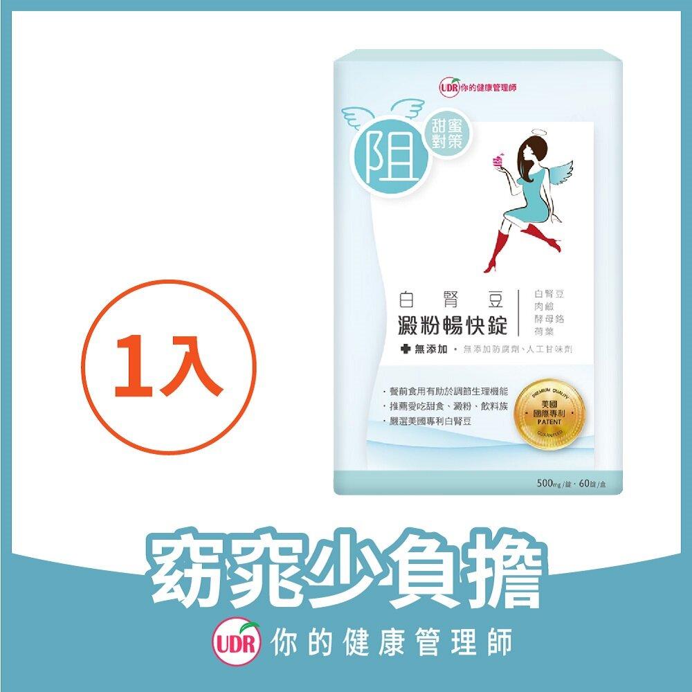 UDR白腎豆澱粉暢快錠x1盒
