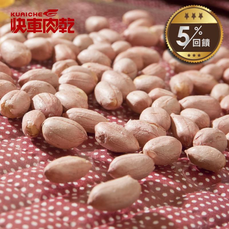 【快車肉乾】 H8澎湖花生米 (250g/包)◎5/1-5/31全店5%回饋◎