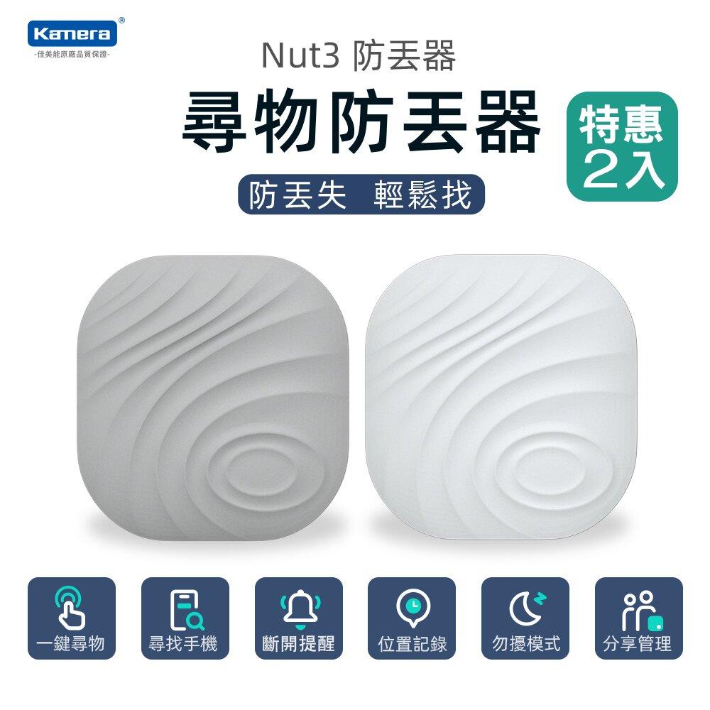 【二入組】NUT 3 F7X藍牙尋物防丟器 白色X1+灰色X1