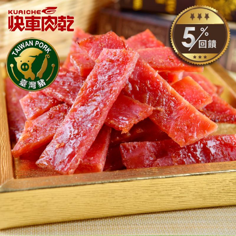 【快車肉乾】 A9傳統蜜汁豬肉乾(230g/包)◎5/1-5/31全店5%回饋◎