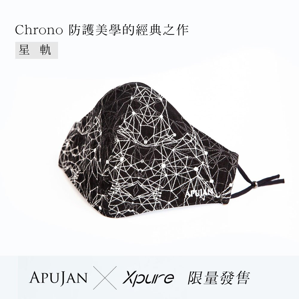 【Xpure淨對流】APUJAN聯名款 抗霾PM2.5口罩_星軌